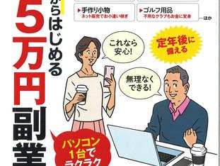 「50代からはじめる月5万円副業術 (日経BPムック)」編集・執筆を担当