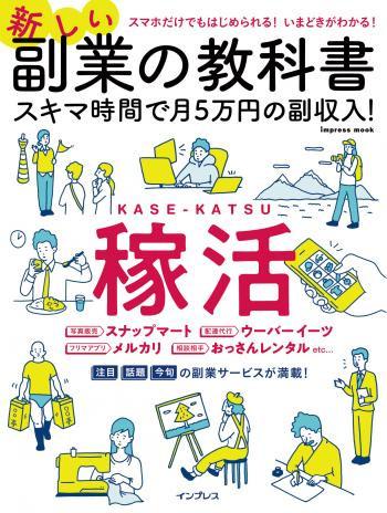 新しい副業の教科書