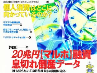 日本実業出版社『月刊ビジネス・データ』連載「ニュービジネスの肖像」執筆