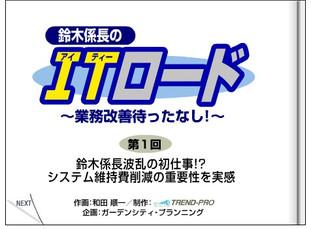 『鈴木係長のITロード ~業務改善待ったなし!』企画・シナリオ制作を担当
