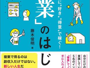 8月1日新著『「複業」のはじめ方』が同文館出版より発売