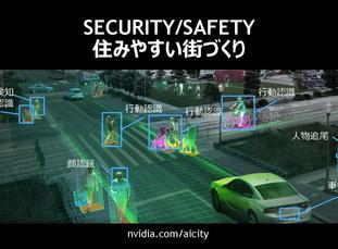 """DG Lab Hausに『スマートシティは """"エッジ""""の高性能化が支える~NVIDIA IVA SUMMIT』を寄稿しました"""