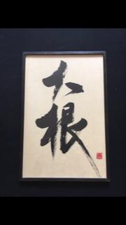 Le goût du Japon (daikon)