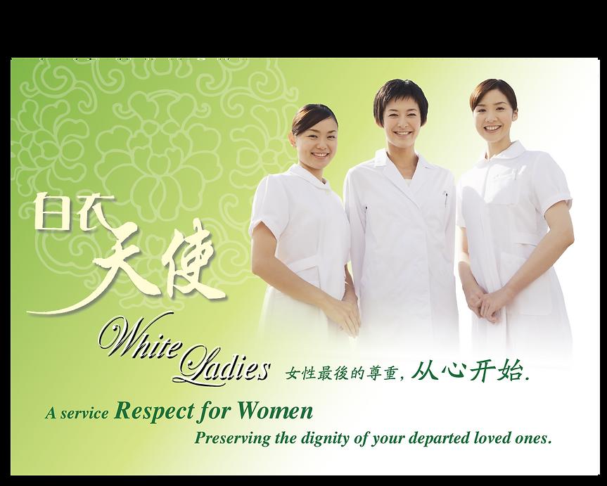 富贵山庄殡葬配套白衣天使nirvana funeral service packages white lady