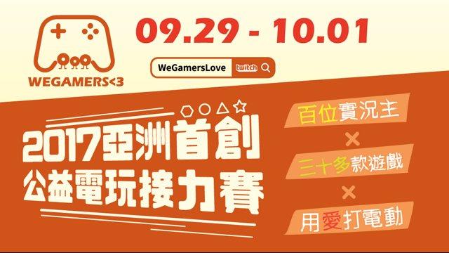 WeGamersLove <3 亞洲首創公益電玩接力賽