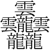 日本で一番画数の多い漢字とは?