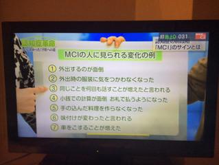 MCI【軽度認知障害】