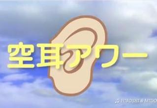 「空耳アワー」のイメージ戦術