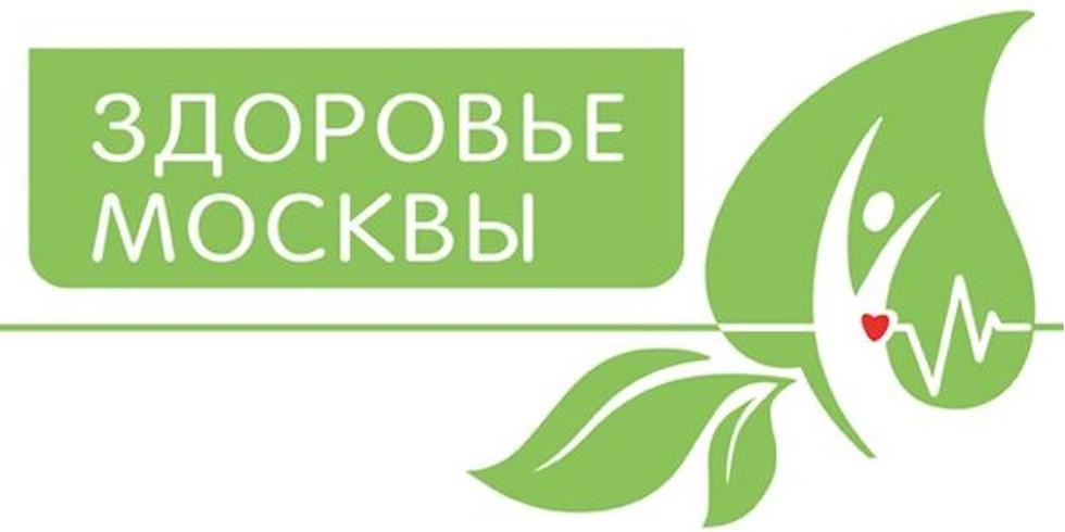 «Ассамблея – Здоровье Москвы»