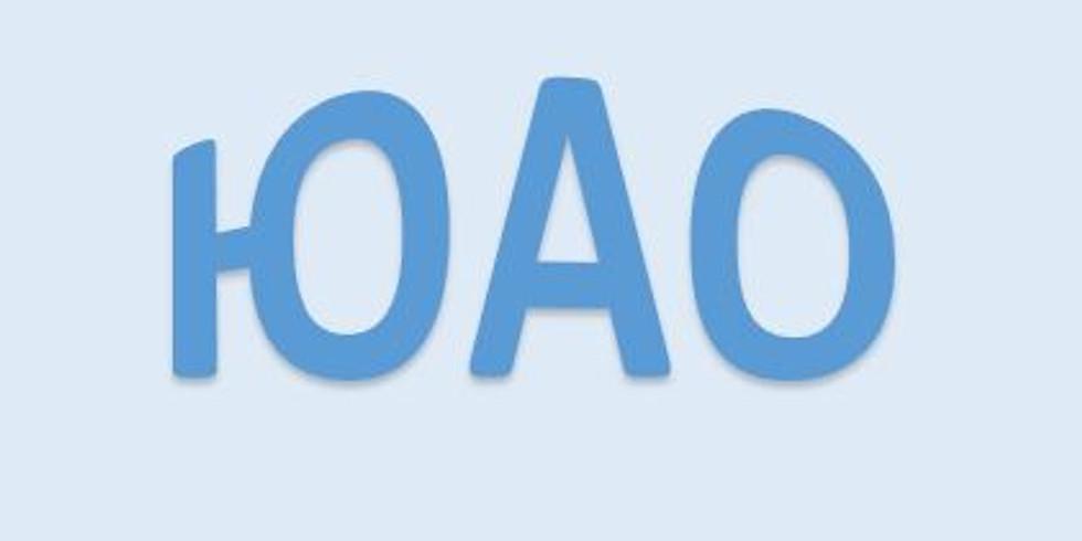 Совещание с окружными специалистами в ЮАО