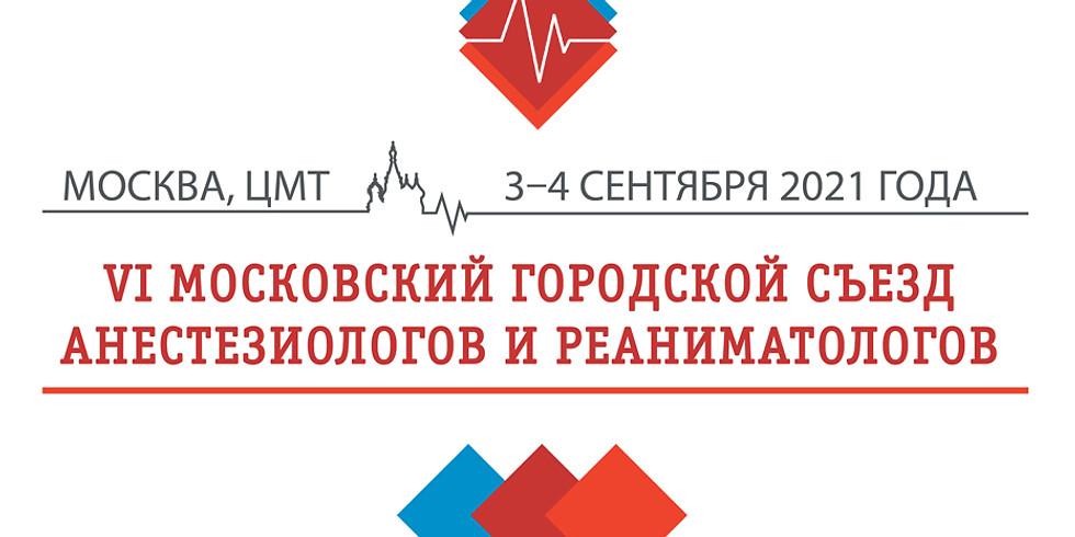 VI Московский городской съезд анестезиологов и реаниматологов