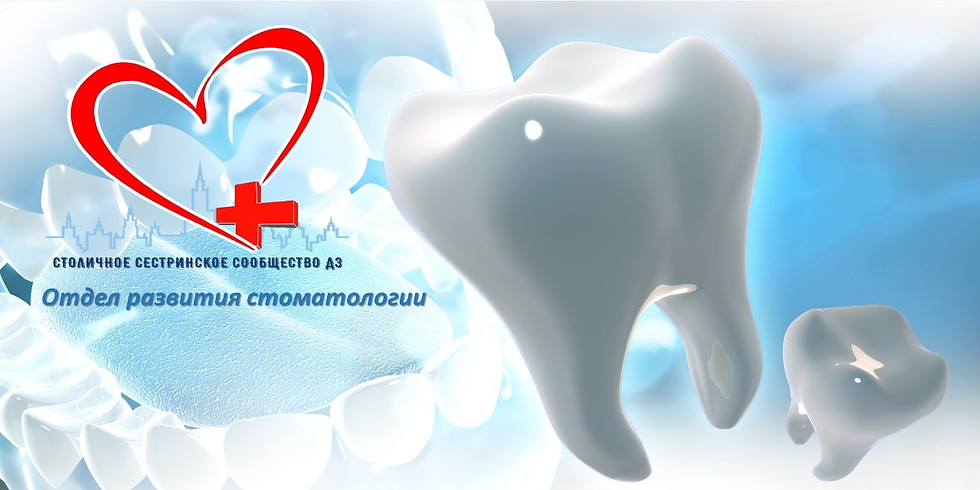 Семинар по стоматологии