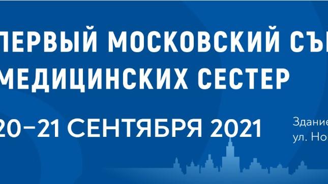 Первый московский съезд медицинских сестер
