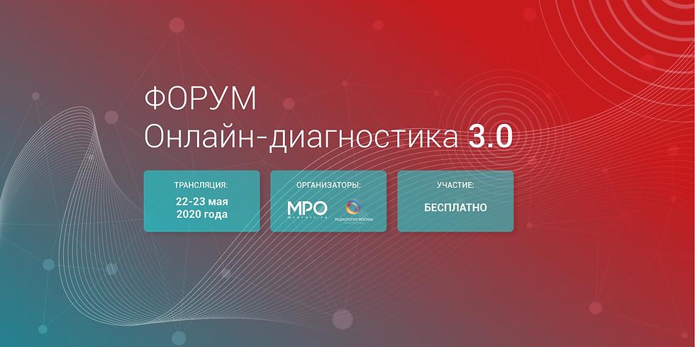 """Приглашаем на конференцию """"Онлайн-диагностика 3.0"""""""