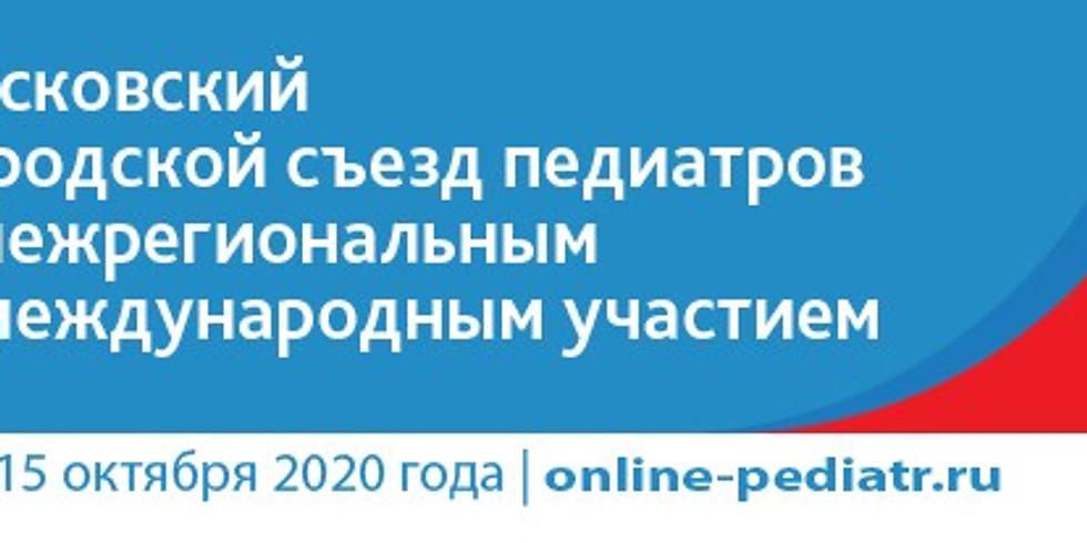 VI Московский Городской Съезд педиатров в онлайн-формате