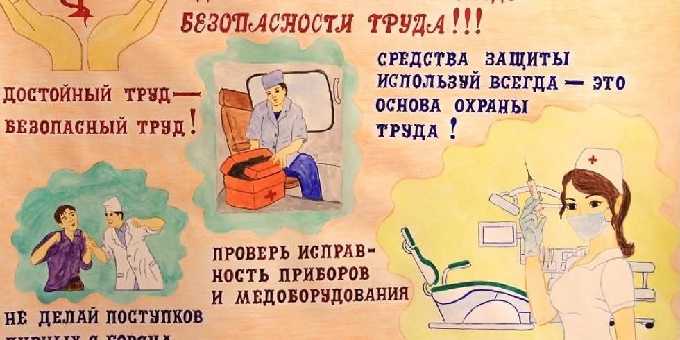 Научно-практическая конференция «Всемирный день охраны труда»