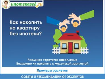 Утверждён единый стандарт ипотечного кредитования