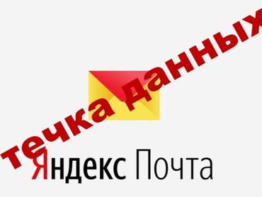 Кражи персональных данных с участием сотрудников стали регулярными - теперь Яндекс