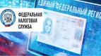 С 2023 года заработает единый регистр населения России