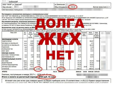 Отменить плату за ЖКУ и ввести безусловный базовый доход