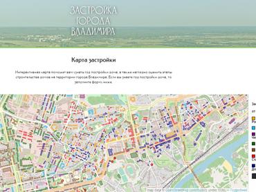 Во Владимире создана историческая карта застройки города