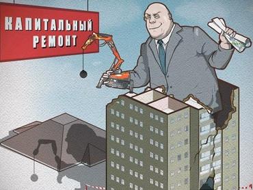 В Москве и Подмосковье по просьбам трудящихся приостановлены сборы на т.н. *капремонт ОИ МКД*