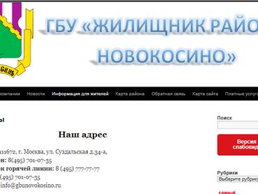 Жители столичного района Новокосино возмущены вседозволенностью жилищной конторы ГБУ *Жилищник*