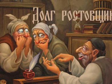 Провести амнистию кредитов, *долгов ЖКХ* и налогов российских граждан