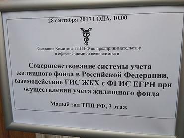 Принято решение о полной инвентаризации недвижимости в России