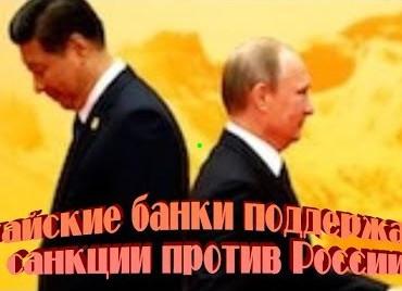 Китайские банки закрывают счета российских компаний - чем ответит Россия?