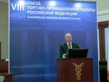 Состоялся очередной VIII Съезд ТПП РФ