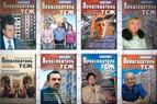 Журнал *Председатель ТСЖ* меняется в ногу со временем: конкурс на новую редакционную повестку