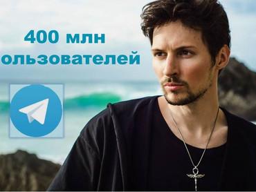 Поздравляем команду Telegram под руководством Павла Дурова с преодолением рубежа в 400 млн пользоват