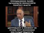 Центробанку и минфину не нужен реальный рост экономики России