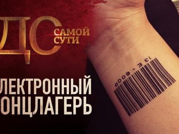 В России готовится база для создания электронного досье на каждого
