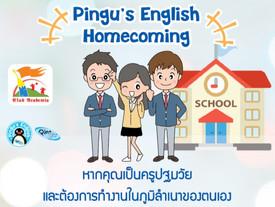 เปิดรับสมัคร! ครูและนักศึกษาเข้าร่วมโครงการ Pingu's English Homecoming