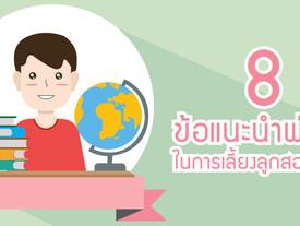 8 ข้อแนะนำพ่อแม่ในการเลี้ยงลูกสองภาษา