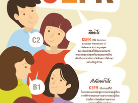 CEFR ทั้ง 6 ระดับ