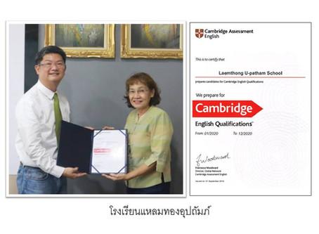 3 โรงเรียน ได้รับแต่งตั้งให้เป็น Cambridge English Preparation Centre ประจำปี 2563