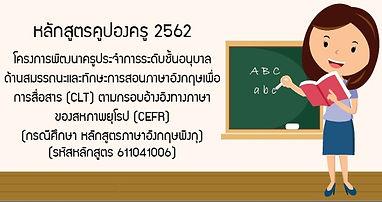 คูปองครู2.jpg