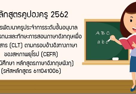 หลักสูตรอบรมคูปองครู 2562 - ภาษาอังกฤษ ระดับปฐมวัย