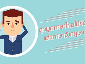 ลูกพูดภาษาไทยไม่ชัด จะทำให้พูดภาษาอังกฤษไม่ชัดด้วยหรือไม่