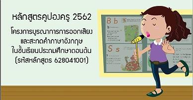คูปองครู3.jpg