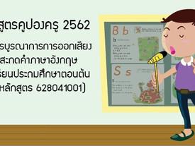 หลักสูตรอบรมคูปองครู 2562 - ภาษาอังกฤษ ระดับประถมศึกษาตอนต้น
