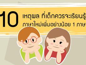 10 เหตุผล ที่เด็กควรจะเรียนรู้ ภาษาใหม่เพิ่มอย่างน้อย 1 ภาษา