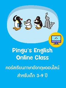 คอร์สเรียนภาษาอังกฤษออนไลน์.JPG