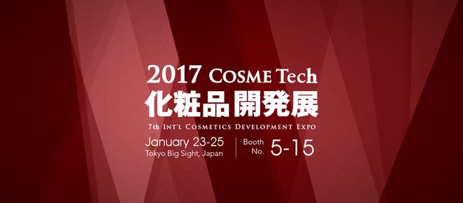 Cosme Tech 2017 / Booth No. 5-15