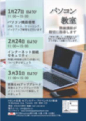 2019-01-computerclass.jpg