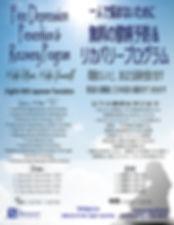 2018-Eng_Jap-Poster.jpg