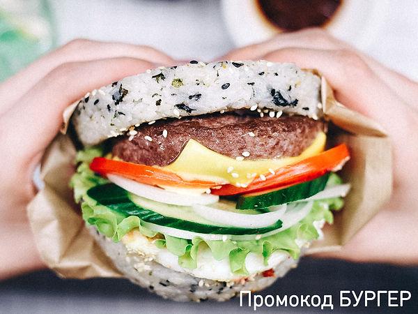 Бургер Ким Мраморная говядина.jpg